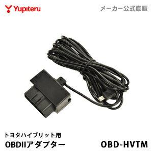 【カーライフ】オプション / スペアパーツ ユピテル 公式直販 トヨタハイブリット用 OBDIIアダプター OBD-HVTM