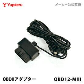 【カーライフ】オプション / スペアパーツ ユピテル 公式直販 OBDIIアダプター OBD12-MIII