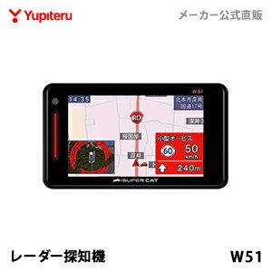 レーダー探知機 ユピテル WEB限定モデル SUPER CAT GPS&レーダー探知機 W51 【公式直販】 【送料無料】新警報画面 アラートCG×Photo搭載 上位モデル同等機能のバリューモデル(無線受信機能なし)