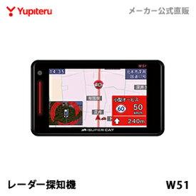 レーダー探知機 ユピテル SUPER CAT GPS&レーダー探知機 W51 (WEB限定 / 取説ダウンロード版) 【公式直販】 【送料無料】新警報画面 アラートCG×Photo搭載 上位モデル同等機能のバリューモデル(無線受信機能なし)