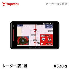 《セール価格》レーダー探知機 ユピテル WEB限定モデル SUPER CAT GPS&レーダー探知機 A320α 【公式直販】 【送料無料】 新警報画面 アラートCG×Photo搭載 大画面3.6インチ液晶 静電式タッチパネル搭載