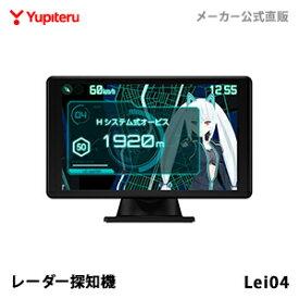 霧島レイ レーダー探知機 【最新機種】 Lei04 ユピテル 【公式直販】【送料無料】