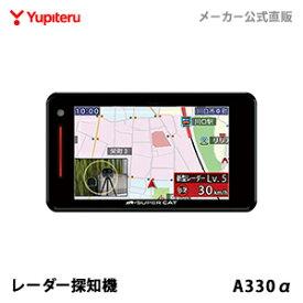 《再値下げ》GPS&レーダー探知機 ユピテル WEB限定モデル A330α 【公式直販】 【送料無料】 【日本製】 ゲリラオービス対応 3.6インチ 3年保証