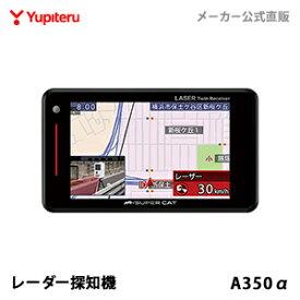 GPSレーザー&レーダー探知機 ユピテル A350α (WEB限定 / 取説ダウンロード版) 【公式直販】 【送料無料】 【日本製】 業界初!光オービス(レーザー式移動オービス)受信対応 3.6インチ 3年保証