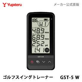 《セール価格》ゴルフ スイングトレーナー ユピテル WEB限定モデル GST-5W 【送料無料】 ランキング1位獲得 ベストセラー 価格を抑えたシンプルパッケージ
