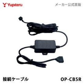【カーライフ】オプション / スペアパーツ ユピテル 公式直販 接続ケーブル OP-CB5R