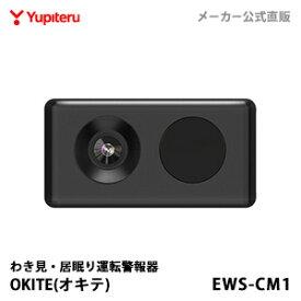 【ユピテル公式直販】 わき見・居眠り運転警報器 OKITE(オキテ) EWS-CM1