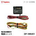 【カーライフ】オプション / スペアパーツ ユピテル 公式直販 電圧監視機能付電源ユニット OP-VMU01