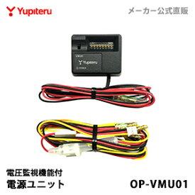 ユピテル 【オプション / スペアパーツ】 電圧監視機能付電源ユニット OP-VMU01