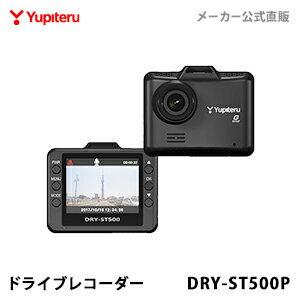 ドライブレコーダー ユピテル WEB限定モデル DRY-ST500P 【公式直販】 【送料無料】 Gセンサー搭載 駐車記録(オプション対応)