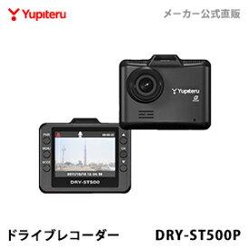 【あす楽対応】ドライブレコーダー ユピテル DRY-ST500P 価格を抑えたWEB限定シンプルパッケージ 取説ダウンロード版 Gセンサー搭載 駐車記録(オプション対応)