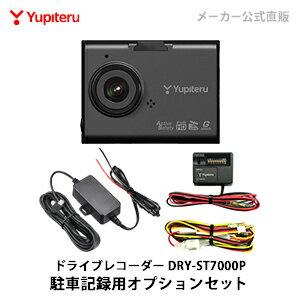 ドライブレコーダー ユピテル DRY-ST7000P 駐車記録用オプションセット (+電圧監視機能付 電源ユニット【OP-VMU01】+電源直結コード【OP-E755】) 【公式直販】 【送料無料】