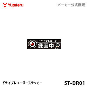 【カーライフ】オプション / スペアパーツ ユピテル 公式直販 ドライブレコーダー搭載車表示ステッカー ST-DR01