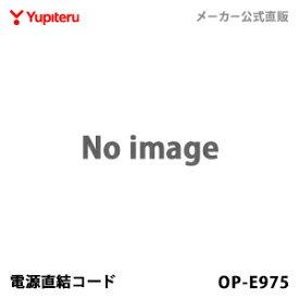 【カーライフ】オプション / スペアパーツ ユピテル 公式直販 5Vコンバーター付電源直結コード OP-E975