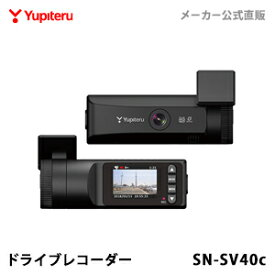 《セール価格》ドライブレコーダー ユピテル WEB限定モデル SN-SV40c 【公式直販】 【送料無料】 夜間も鮮明に記録 高感度 高画質 駐車記録(オプション対応)