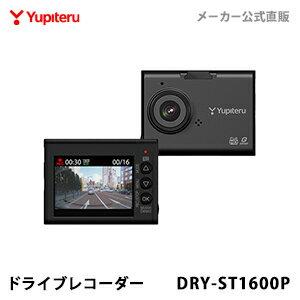 ドライブレコーダー ユピテル WEB限定モデル DRY-ST1600P Gセンサー搭載 HDR搭載 常時録画 イベント記録 ワンタッチ記録(手動録画)