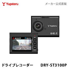 ドライブレコーダー ユピテル DRY-ST3100P (WEB限定 / 取説ダウンロード版) 【公式直販】 【送料無料】 Gセンサー搭載 GPS搭載 HDR搭載 常時録画 イベント記録 ワンタッチ記録(手動録画)