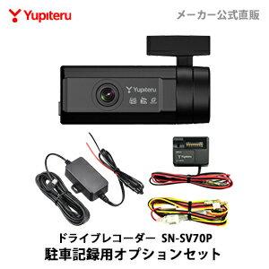 ドライブレコーダー ユピテル WEB限定モデル SN-SV70P 駐車記録用オプションセット (+電圧監視機能付 電源ユニット【OP-VMU01】+電源直結コード【OP-E1060】) 【公式直販】 【送料無料】