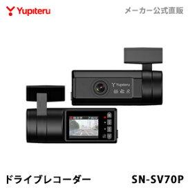 《セール価格》ドライブレコーダー ユピテル SN-SV70P (WEB限定 / 取説ダウンロード版) 【公式直販】 【送料無料】 夜間も鮮明に記録 高感度 高画質 無線LAN内蔵 駐車記録(オプション対応)