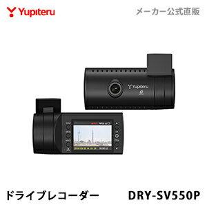 《セール価格》ドライブレコーダー ユピテル WEB限定モデル DRY-SV550P 【公式直販】 【送料無料】Gセンサー搭載 常時録画 イベント記録 ワンタッチ記録(手動録画)