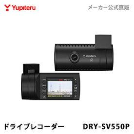 《セール価格》ドライブレコーダー ユピテル DRY-SV550P (WEB限定 / 取説ダウンロード版) 【公式直販】 【送料無料】Gセンサー搭載 常時録画 イベント記録 ワンタッチ記録(手動録画)