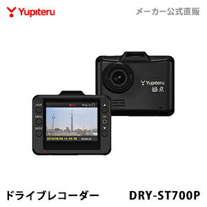 ドライブレコーダー ユピテル WEB限定モデル DRY-ST700P 【公式直販】 【送料無料】 Gセンサー搭載 HDR搭載 FULL HD搭載 常時録画 イベント記録 駐車記録(オプション対応)