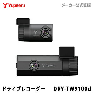 前後2カメラ ドライブレコーダー ユピテル 煽り運転対策 DRY-TW9100d 【公式直販】 【送料無料】 FULLHD GPS Gセンサー 駐車記録(オプション対応) アプリ対応 《この商品はポイント2倍です》
