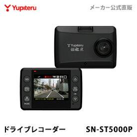 《セール価格》ドライブレコーダー ユピテル SN-ST5000P (WEB限定 / 取説ダウンロード版) 【送料無料】 夜も鮮明 高感度 FULLHD GPS Gセンサー 駐車記録(オプション対応)
