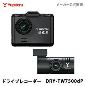 ドライブレコーダー 前後2カメラ ユピテル DRY-TW7500dP あおり運転対策 (WEB限定 / 電源直結 / 取説ダウンロード版) 【公式直販】 【送料無料】 GPS Gセンサー 駐車記録(オプション対応)
