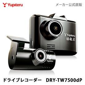 ドライブレコーダー 前後2カメラ ユピテル DRY-TW7500dP あおり運転抑止 高画質記録 地デジノイズ対策済 GPS搭載 Gセンサー搭載 【WEB限定パッケージ】 電源直結 取説ダウンロード版