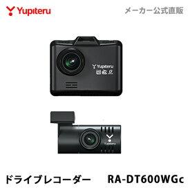 ドライブレコーダー 前後2カメラ ユピテル RA-DT600WGc あおり運転抑止 フルHD高画質記録 地デジノイズ対策済 GPS搭載 【WEB限定パッケージ】 シガープラグ電源 取説ダウンロード版