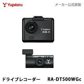 ドライブレコーダー 前後2カメラ ユピテル RA-DT500WGc あおり運転抑止 高画質記録 地デジノイズ対策済 GPS搭載 【WEB限定パッケージ】 シガープラグ電源 取説ダウンロード版