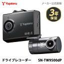 【即納!】ドライブレコーダー 前後2カメラ ユピテル SN-TW9500dP あおり運転抑止 メーカー3年保証 フルHD高画質 【WE…