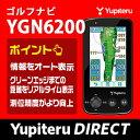 GPS ゴルフナビ ユピテル YGN6200 【最新機種】 【公式直販】 【送料無料】 オート表示 測位精度が向上 タッチパネル …