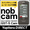 【SALE】ユピテルスイングトレーナー GST-5Cam ムービーカメラ搭載 スイングを数値で把握!スイングチェックムービーでもっと上手に!