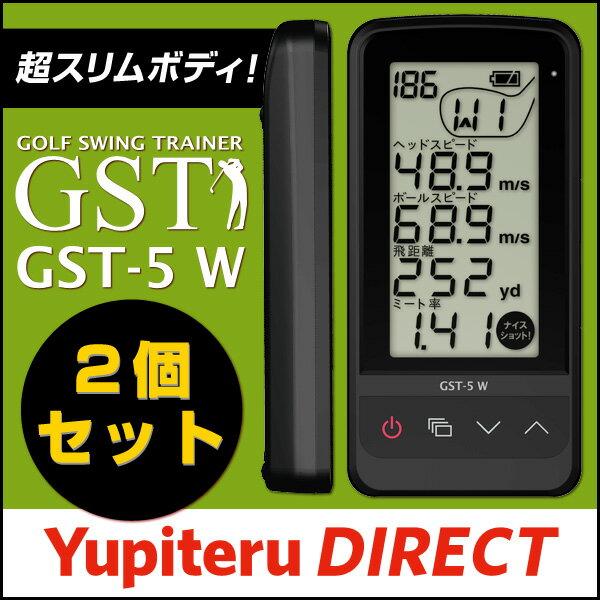 【ユピテル公式直販】WEB限定モデルゴルフ スイングトレーナー GST-5W 2個セット特価ベストセラー / ランキング1位獲得 / 価格を抑えたシンプルパッケージ / ゴルフ / ゴルフ用品 / ユピテル / Yupiteru