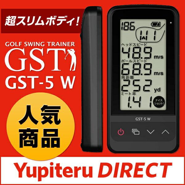 Yupiteru(ユピテル) ゴルフ スイングトレーナー GST-5W 4つの数値を同時表示!スイングトレーナー価格を抑えたシンプルパッケージ GST-5 W【WEB限定】【楽天通販】【Yupiteru公式直販】【ランキング受賞】