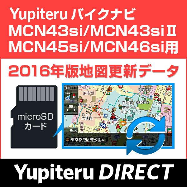 バイクナビ MCN43si/MCN43siII/MCN45si/MCN46si用 2016年版地図更新データ VUSD-M16【Yupiteru公式直販】【楽天通販】