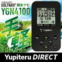 【ユピテル公式直販】 GPSゴルフナビ YGN4100ハザードもOBラインも全て見るだけ!オート表示の簡単 GPSゴルフナビ!