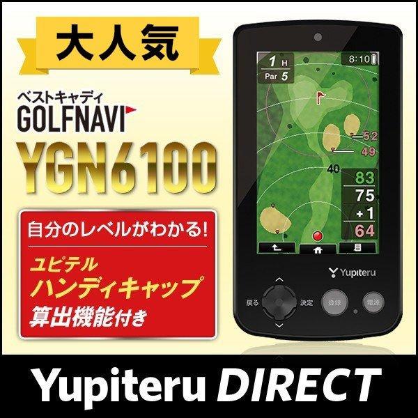 【プライスダウン!】 【ユピテル公式直販】 GPSゴルフナビ YGN6100 業界最大!3.6インチの見やすい大画面!ハザードも高低差もOBラインも全て見るだけ!オート表示の簡単ゴルフナビ