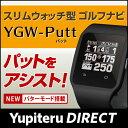 GPS ゴルフナビ ユピテル YGW-Putt 【公式直販】 【送料無料】 業界最薄 厚さ11mm パットもアシスト スリムウォッチ型…