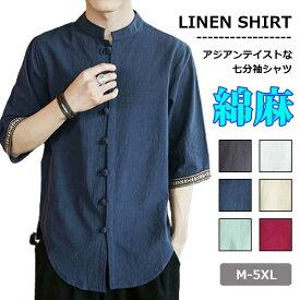 【夏物処分】麻シャツ 麻 シャツ メンズ 春夏チャイナボタン 袖柄 七分袖 全6色 M-5XL