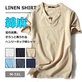 麻シャツ 麻 シャツ メンズ 春夏ヘンリーネック ボタンTシャツ 半袖 全6色 M-5XL