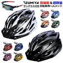 IZUMIYA 自転車 ヘルメット 大人 ロードバイク クロスバイク サイクリング 超軽量 高剛性 大人用 サングラス セット