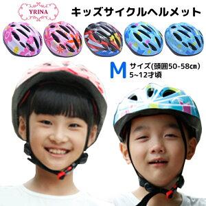 【10/25(月)はポイント9倍!お得なクーポン配布中!】 子供ヘルメット 子供用 自転車 ヘルメット キッズ Mサイズ 軽量 サイズ調整可 男の子 女の子 かわいい おしゃれ スケボー サイクリング