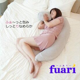 至福 抱き枕 【FUARI】妊婦 授乳 クッション 腰痛 腰枕 授乳枕 横向き寝 うつぶせ寝 低反発 綿 ギフト 人気 洗える