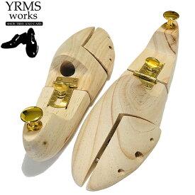【送料無料】ねじ式 シューキーパー シューツリー テンション調節可能 シューキーパー 木製 メンズ スリッポンにも抜群 高品質ハイグレードラストモデル 型崩れ防止