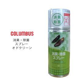 COLUMBUS 消臭 除菌スプレー 靴のイヤなニオイをおさえますコロンブス オドクリーン 180ml
