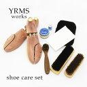 シューケア用品 M.モゥブレィセット靴磨き シューツリー フルセット靴のケアに最適のアイテム満載靴のお手入れに 靴磨…