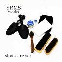 シューケア用品 M.モゥブレィセット靴磨き シューキーパー フルセット靴のケアに最適のアイテム満載靴のお手入れに 靴…